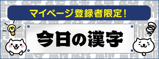 マイページ登録者限定!今日の漢字 配信中