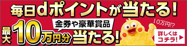 毎日dポイントが当たる!最大10万円分当たる!詳しくはコチラ!
