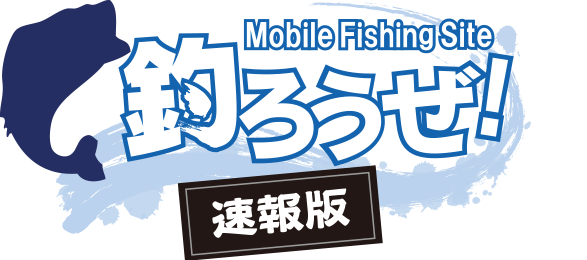 釣ろうぜ! Mobile Fishing Site