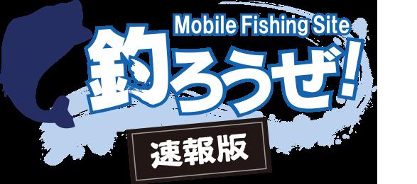 釣ろうぜ!速報版 Mobile Fishing Site