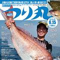 「つり丸」6月15日号
